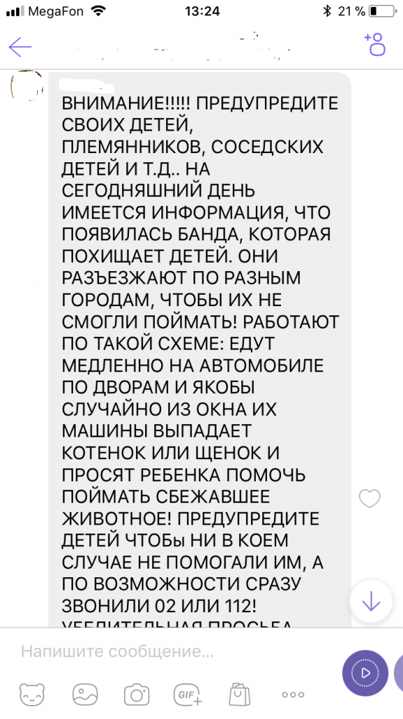 Фейк1.PNG